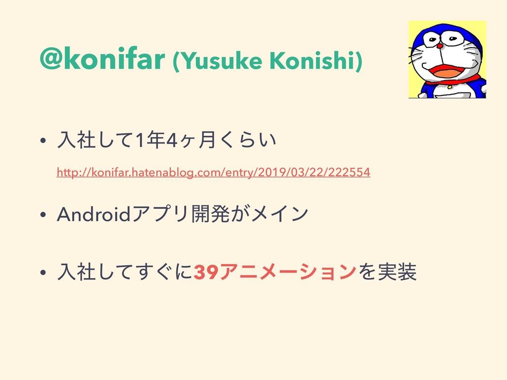 @konifar (Yusuke Konishi) • ೖࣾͯ͠14ϲ݄͘Β͍ http:...