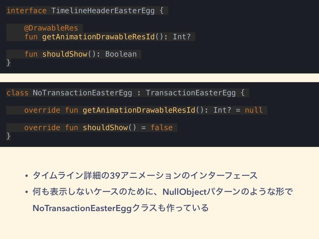 interface TimelineHeaderEasterEgg { @DrawableRe...