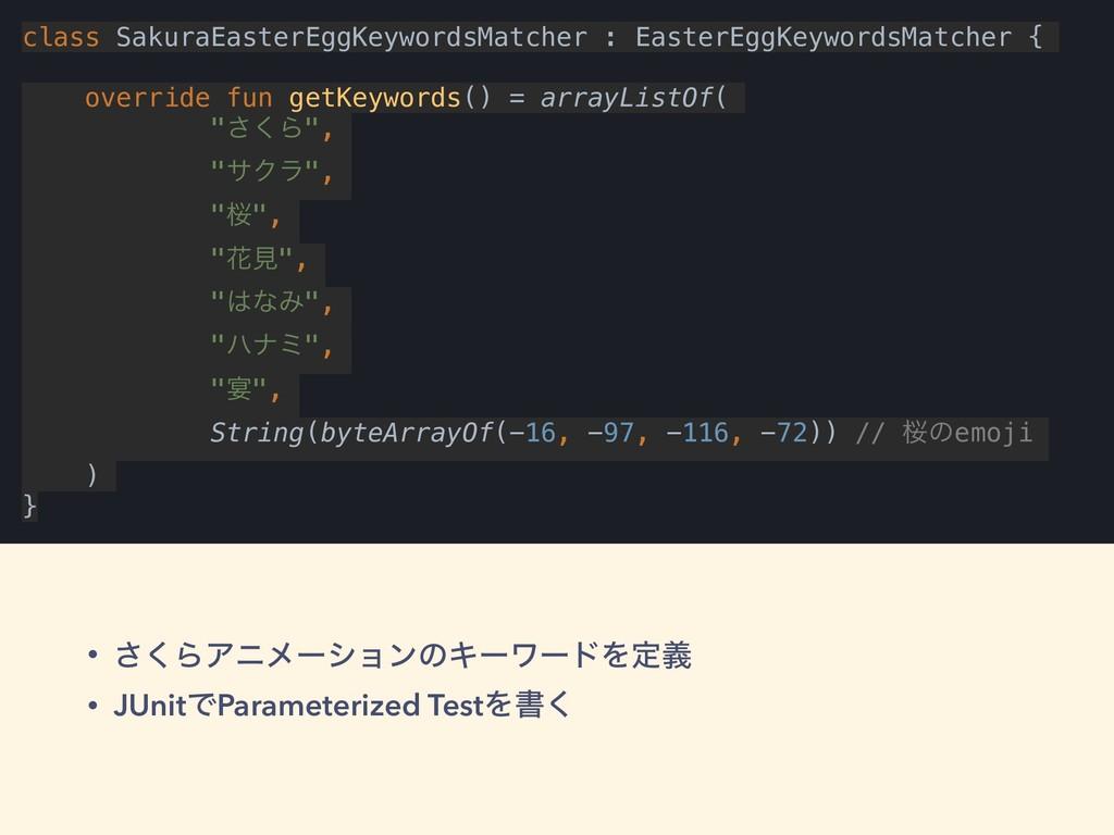 class SakuraEasterEggKeywordsMatcher : EasterEg...