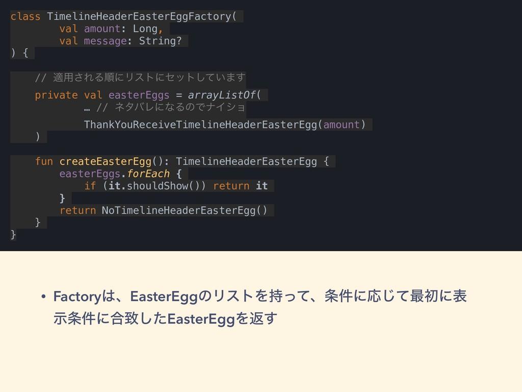 class TimelineHeaderEasterEggFactory( val amoun...