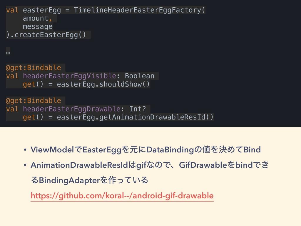 val easterEgg = TimelineHeaderEasterEggFactory(...