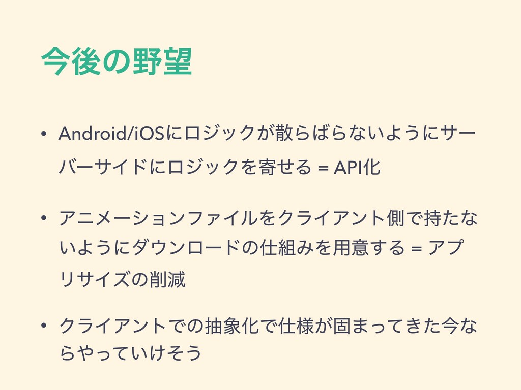 ࠓޙͷ • Android/iOSʹϩδοΫ͕ΒΒͳ͍Α͏ʹαʔ όʔαΠυʹϩδοΫ...