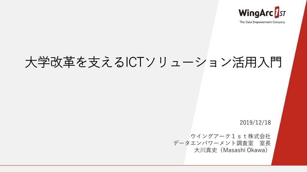 大学改革を支えるICTソリューション活用入門 2019/12/18 ウイングアーク1st株式会...