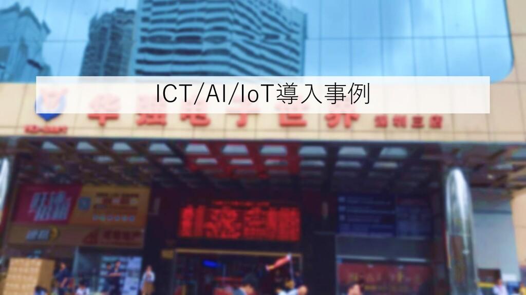 ICT/AI/IoT導入事例