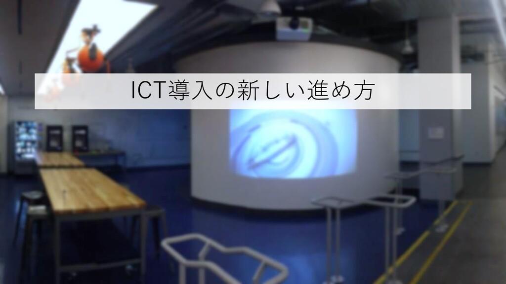 ICT導入の新しい進め方