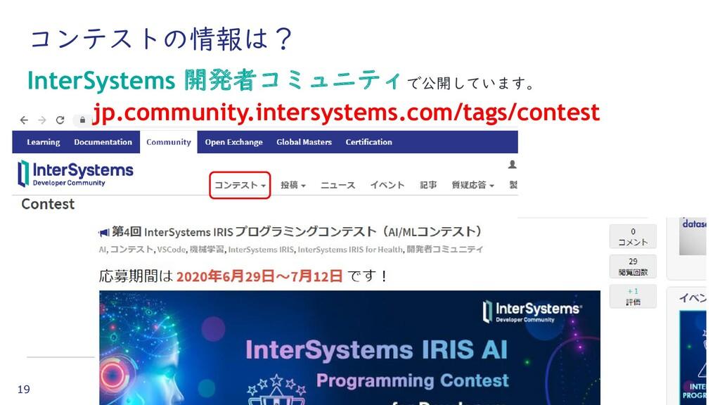 19 コンテストの情報は? InterSystems 開発者コミュニティで公開しています。 j...