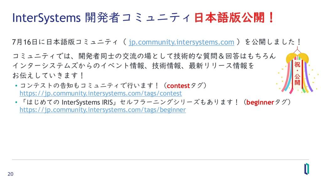 20 InterSystems 開発者コミュニティ日本語版公開! 7月16日に日本語版コミュニ...