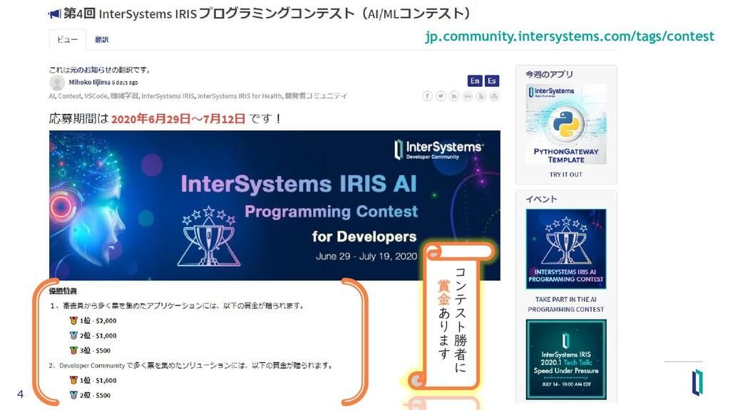 4 直近のコンテスト jp.community.intersystems.com/tags/c...