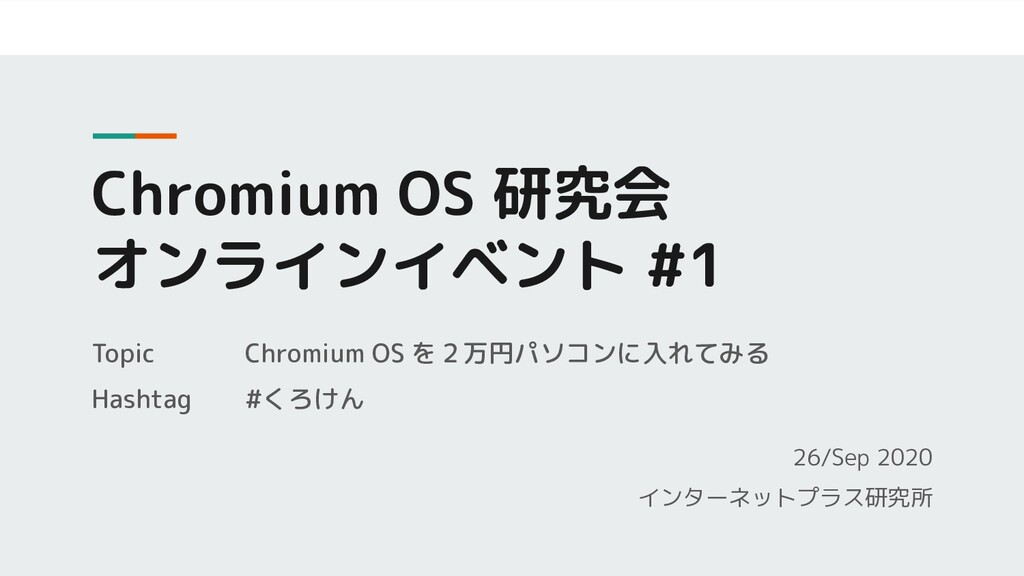 Chromium OS 研究会 オンラインイベント #1 26/Sep 2020 インターネッ...