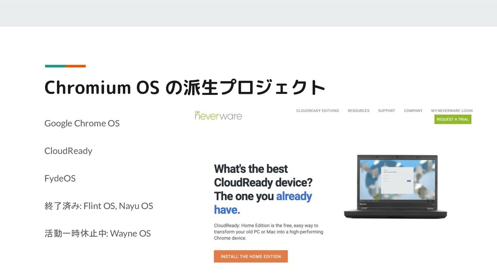 Chromium OS の派生プロジェクト Google Chrome OS CloudRea...