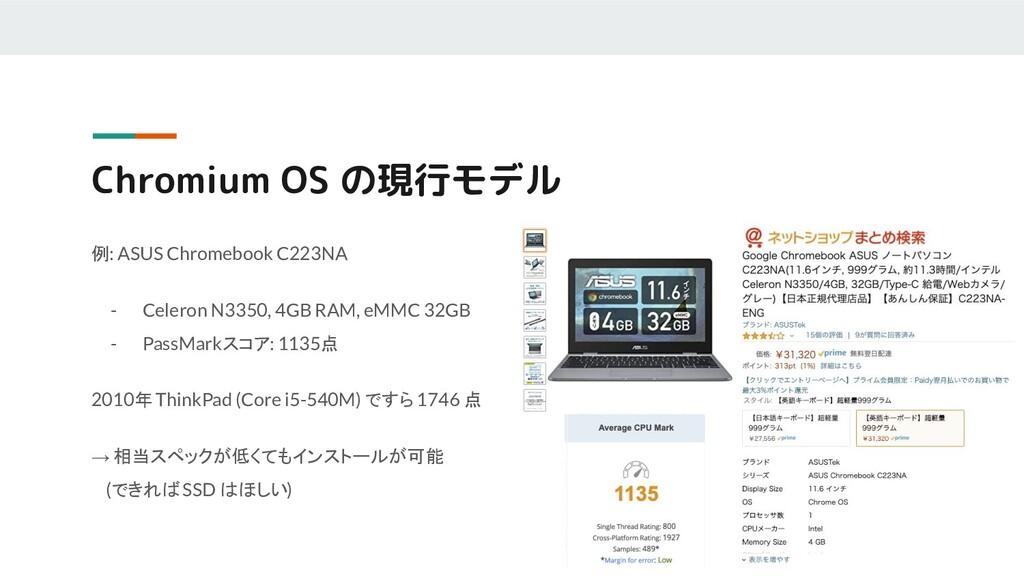 例: ASUS Chromebook C223NA - Celeron N3350, 4GB ...