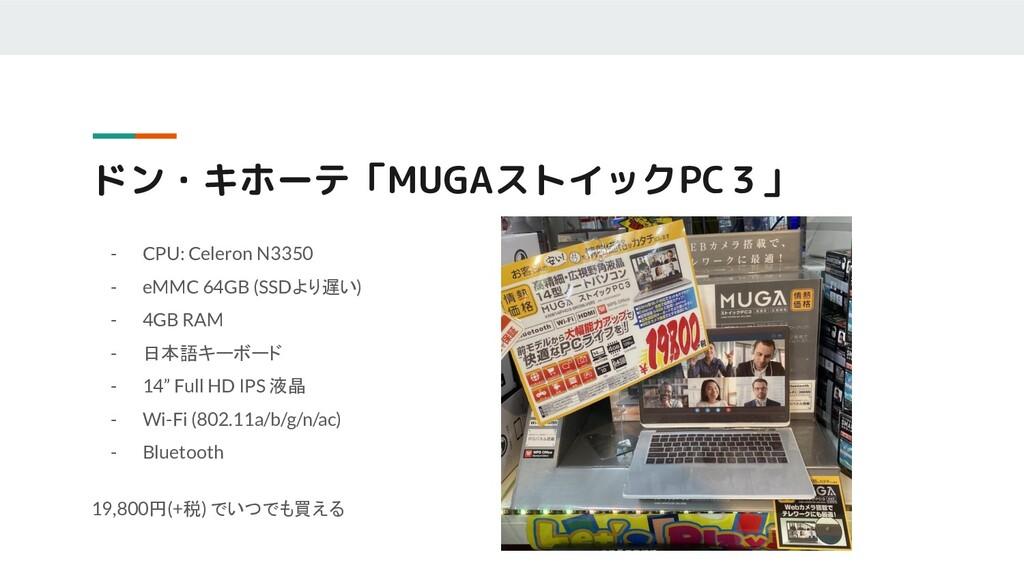 ドン・キホーテ「MUGAストイックPC3」 - CPU: Celeron N3350 - eM...