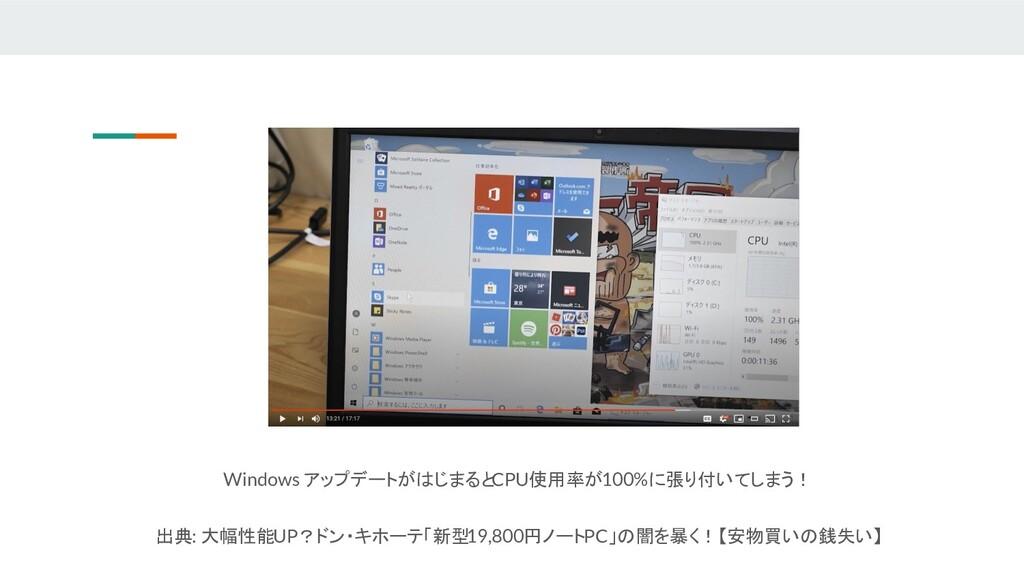 Windows アップデートがはじまるとCPU使用率が100%に張り付いてしまう! 出典: 大...