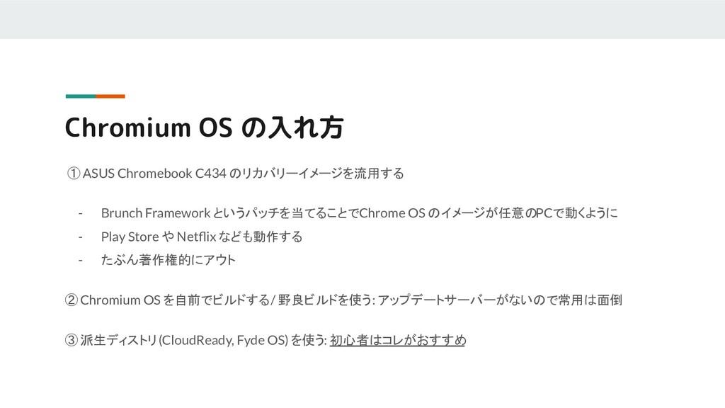 Chromium OS の入れ方 ① ASUS Chromebook C434 のリカバリーイ...