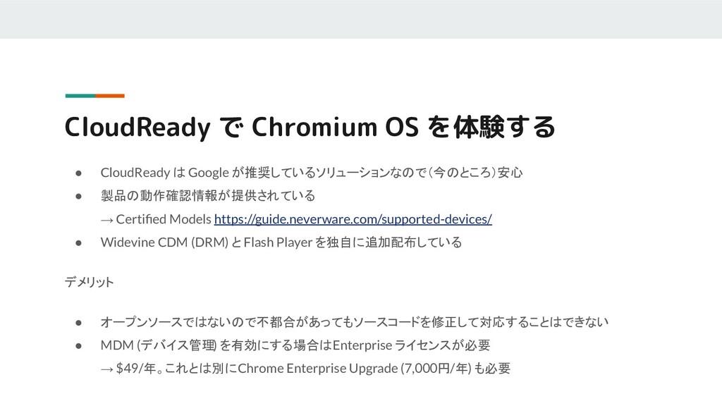 CloudReady で Chromium OS を体験する ● CloudReady は G...