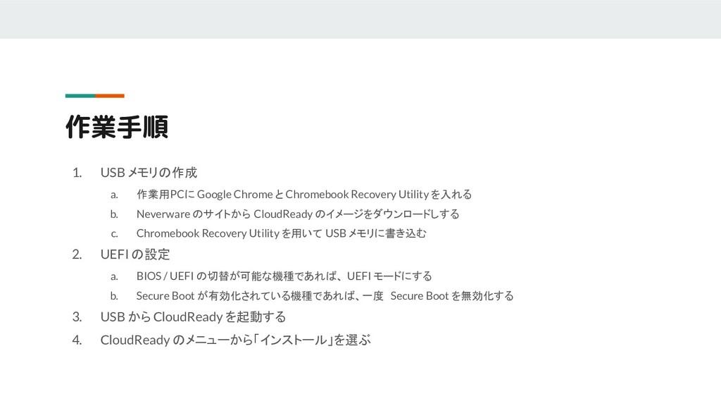 作業手順 1. USB メモリの作成 a. 作業用PCに Google Chrome と Ch...