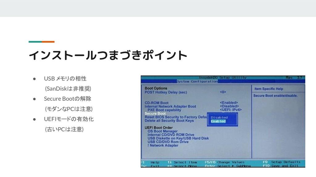 インストールつまづきポイント ● USB メモリの相性 (SanDiskは非推奨) ● Sec...