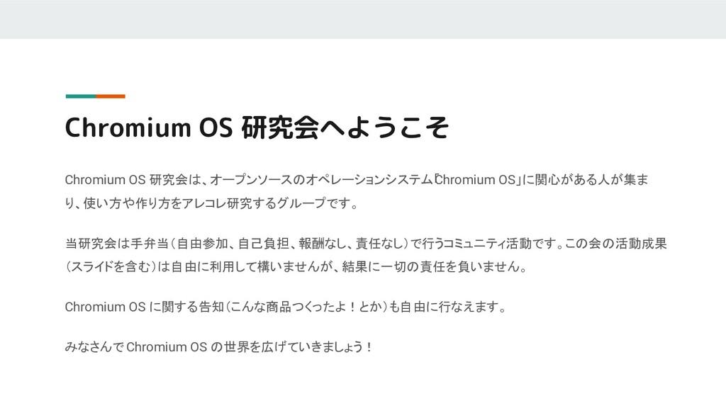 Chromium OS 研究会へようこそ Chromium OS 研究会は、オープンソースのオ...