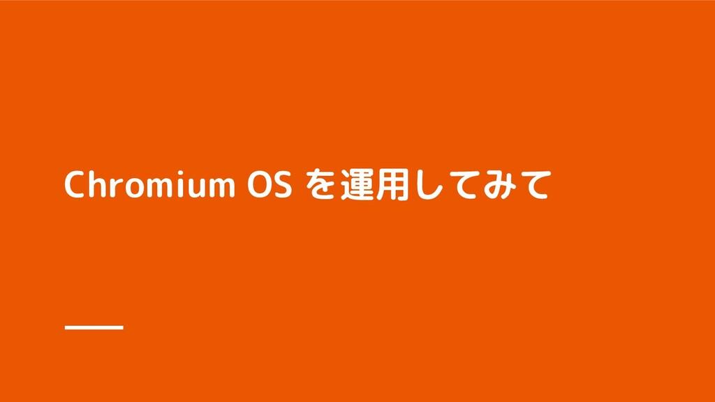 Chromium OS を運用してみて
