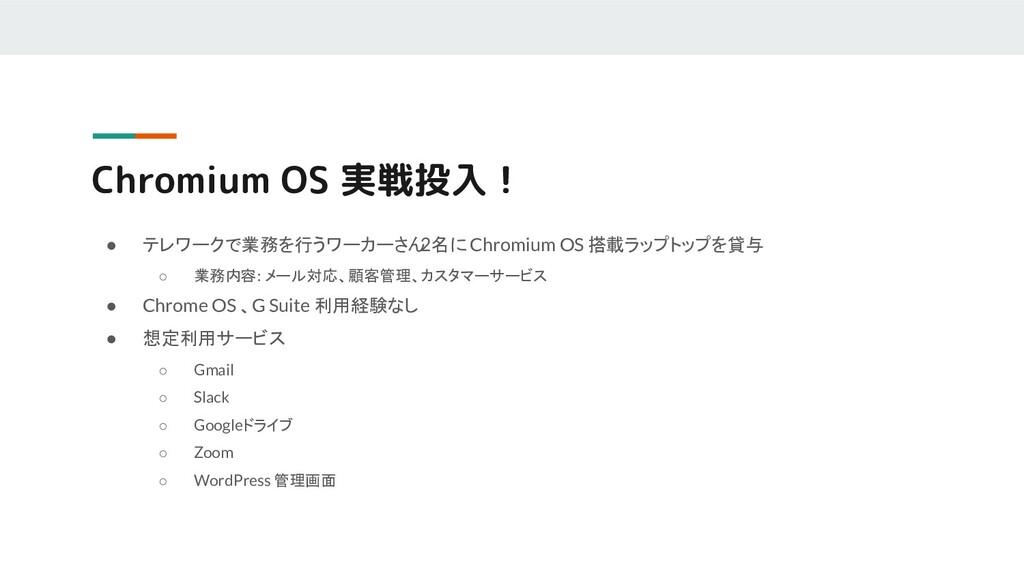 Chromium OS 実戦投入! ● テレワークで業務を行うワーカーさん 2名に Chrom...