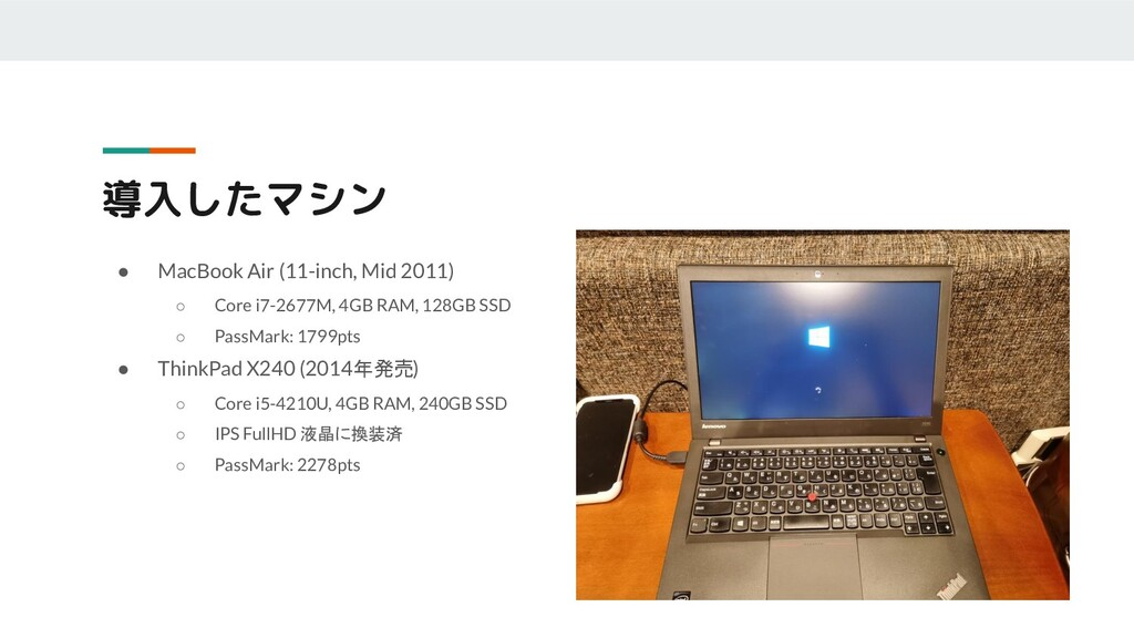 導入したマシン ● MacBook Air (11-inch, Mid 2011) ○ Cor...