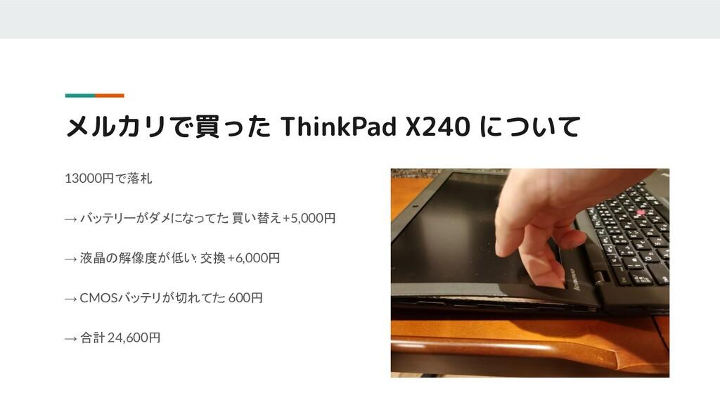 メルカリで買った ThinkPad X240 について 13000円で落札 → バッテリーがダ...