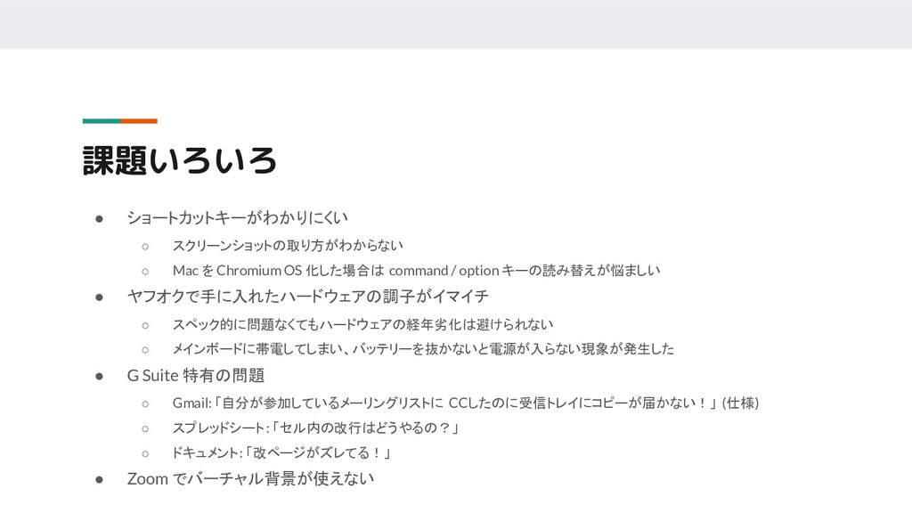● ショートカットキーがわかりにくい ○ スクリーンショットの取り方がわからない ○ Mac ...