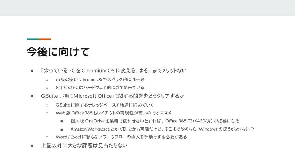 ● 「余っている PC を Chromium OS に変える」はそこまでメリットない ○ 市販...