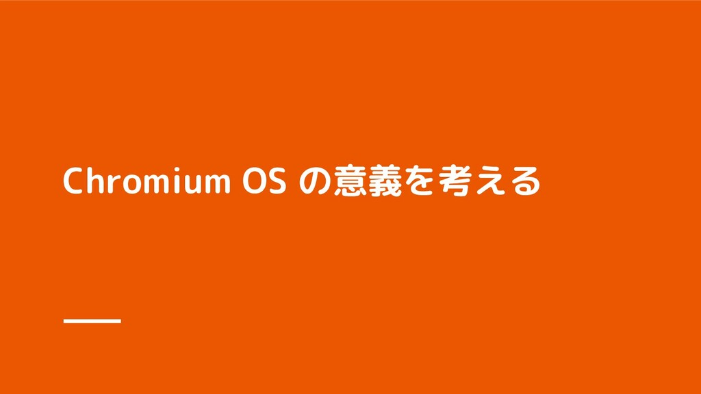 Chromium OS の意義を考える