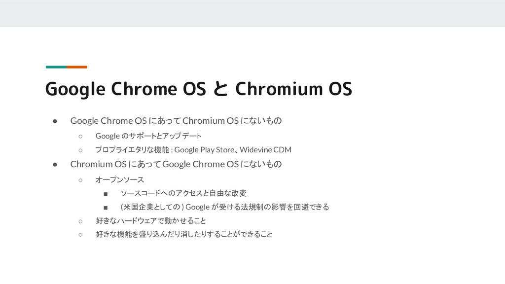 ● Google Chrome OS にあって Chromium OS にないもの ○ Goo...