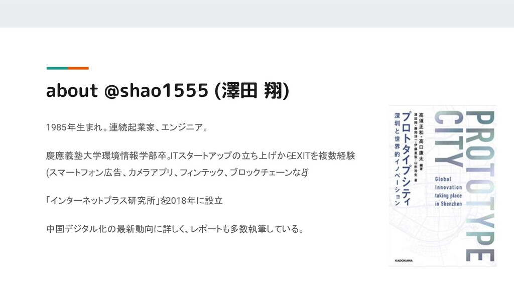 about @shao1555 (澤田 翔) 1985年生まれ。連続起業家、エンジニア。 慶應...
