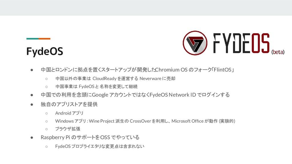 ● 中国とロンドンに拠点を置くスタートアップが開発した Chromium OS のフォーク「F...