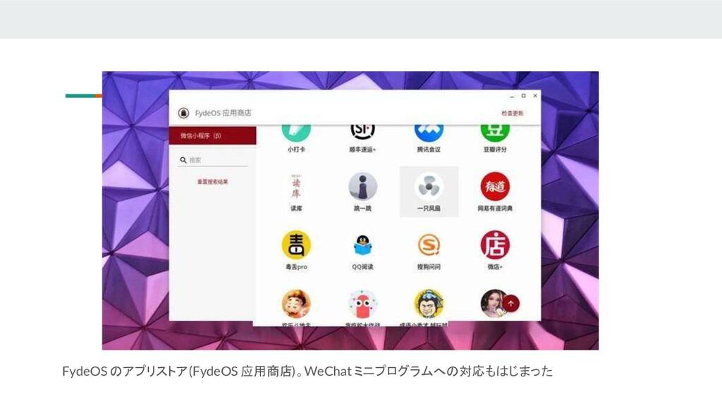 FydeOS のアプリストア (FydeOS 应用商店)。WeChat ミニプログラムへの対応...