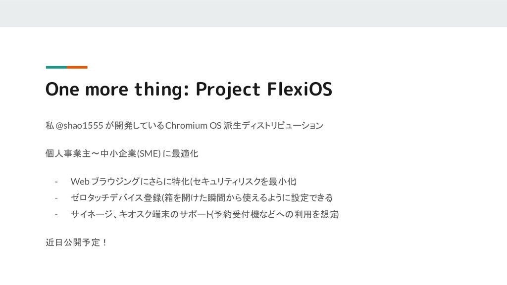 One more thing: Project FlexiOS 私 @shao1555 が開発...