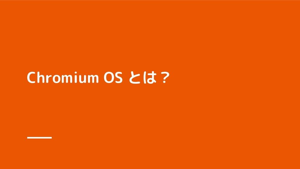 Chromium OS とは?