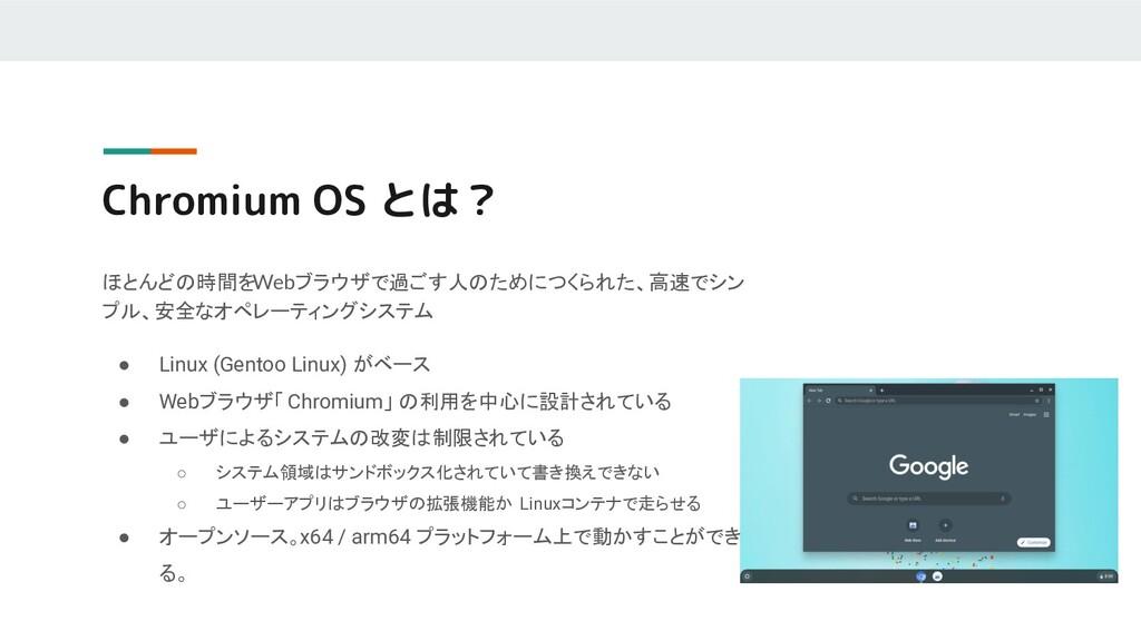 Chromium OS とは? ほとんどの時間をWebブラウザで過ごす人のためにつくられた、高...