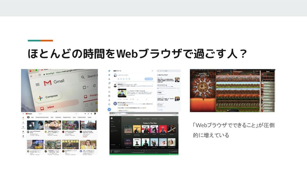 ほとんどの時間をWebブラウザで過ごす人? 「Webブラウザでできること」が圧倒 的に増えている