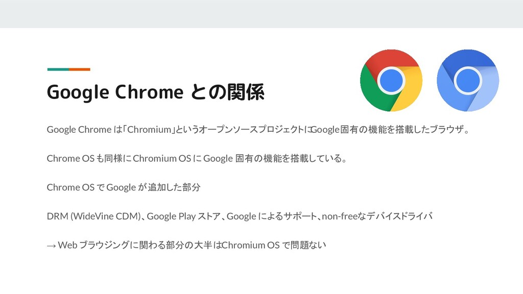 Google Chrome との関係 Google Chrome は「Chromium」という...