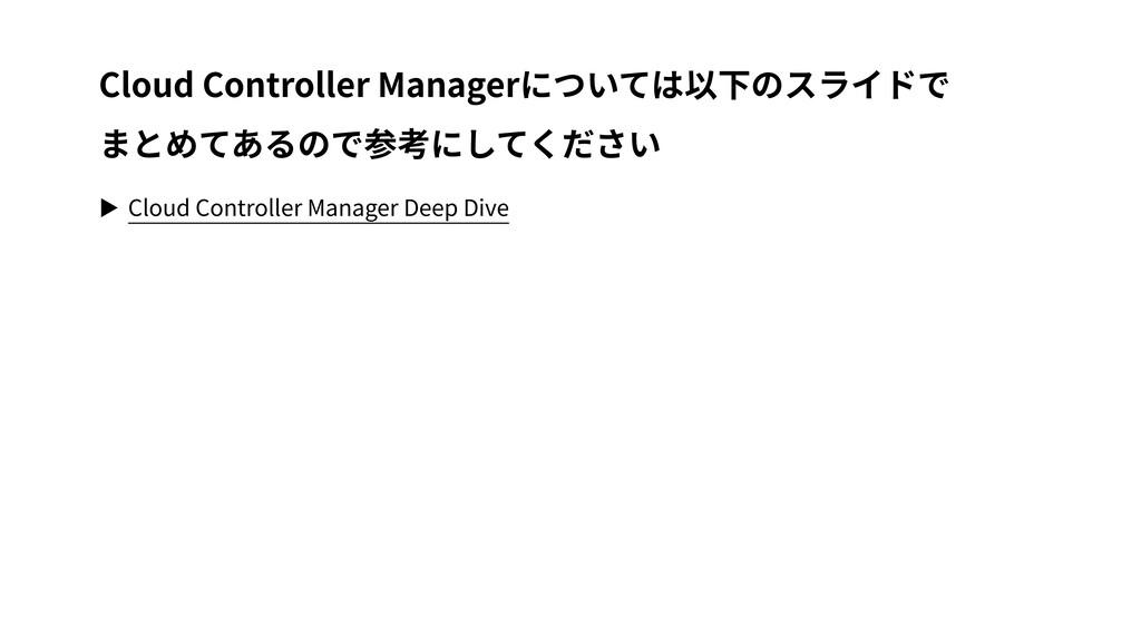 ▶ Cloud Controller Manager Deep Dive Cloud Cont...
