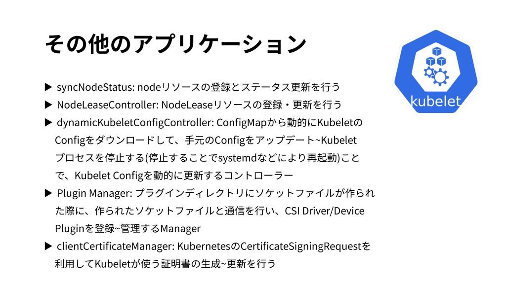 その他のアプリケーション ▶ syncNodeStatus: nodeリソースの登録とステータ...