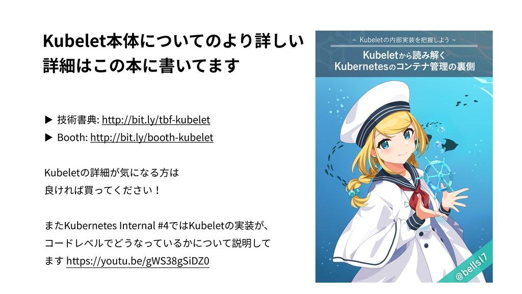 Kubelet本体についてのより詳しい 詳細はこの本に書いてます ▶ 技術書典: http:/...