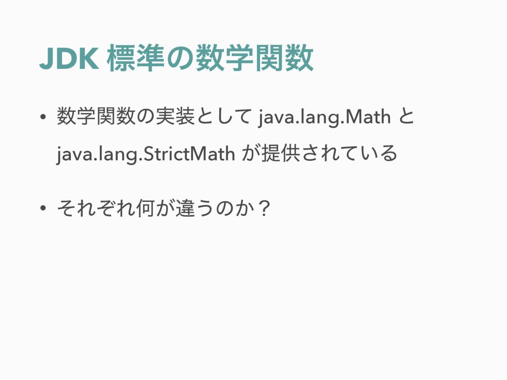 JDK ඪ४ͷֶؔ • ֶؔͷ࣮ͱͯ͠ java.lang.Math ͱ java....