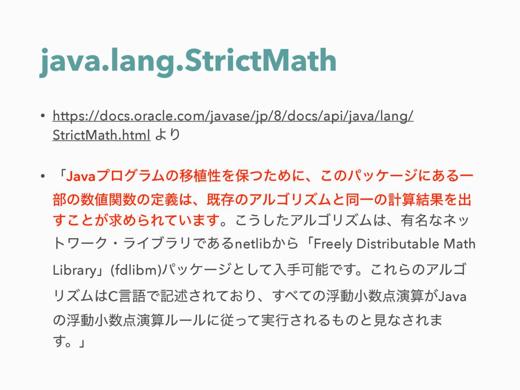 java.lang.StrictMath • https://docs.oracle.com/...