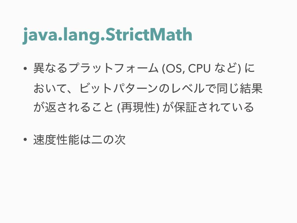 java.lang.StrictMath • ҟͳΔϓϥοτϑΥʔϜ (OS, CPU ͳͲ)...