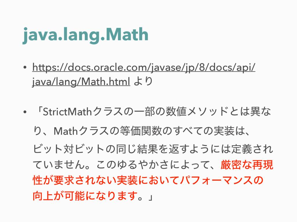java.lang.Math • https://docs.oracle.com/javase...