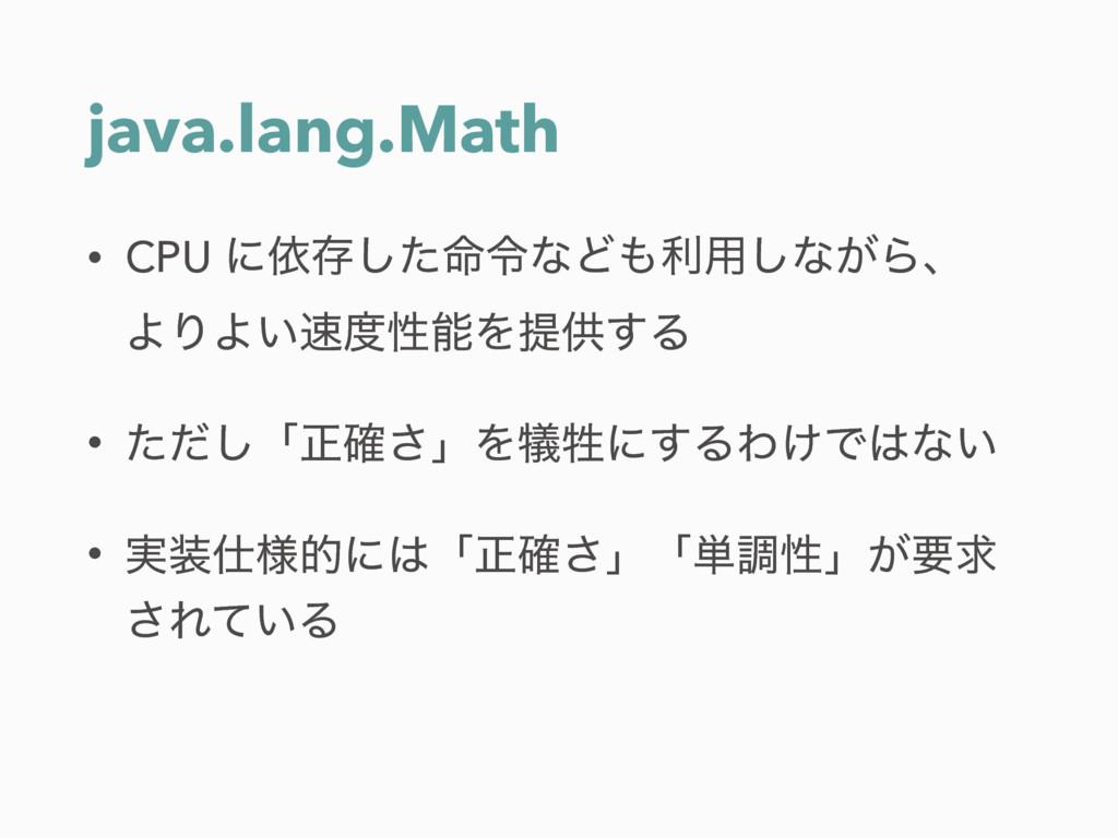 java.lang.Math • CPU ʹґଘ໋ͨ͠ྩͳͲར༻͠ͳ͕Βɺ ΑΓΑ͍ੑ...