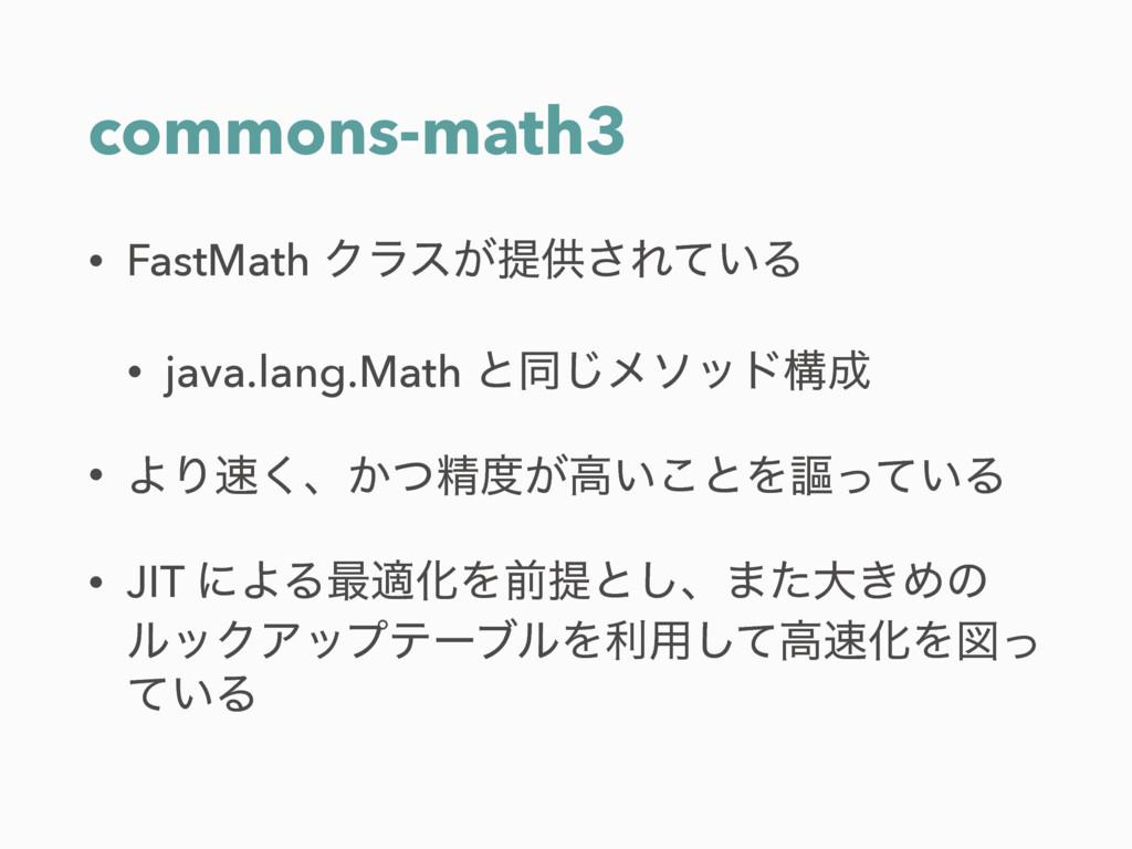 commons-math3 • FastMath Ϋϥε͕ఏڙ͞Ε͍ͯΔ • java.lan...