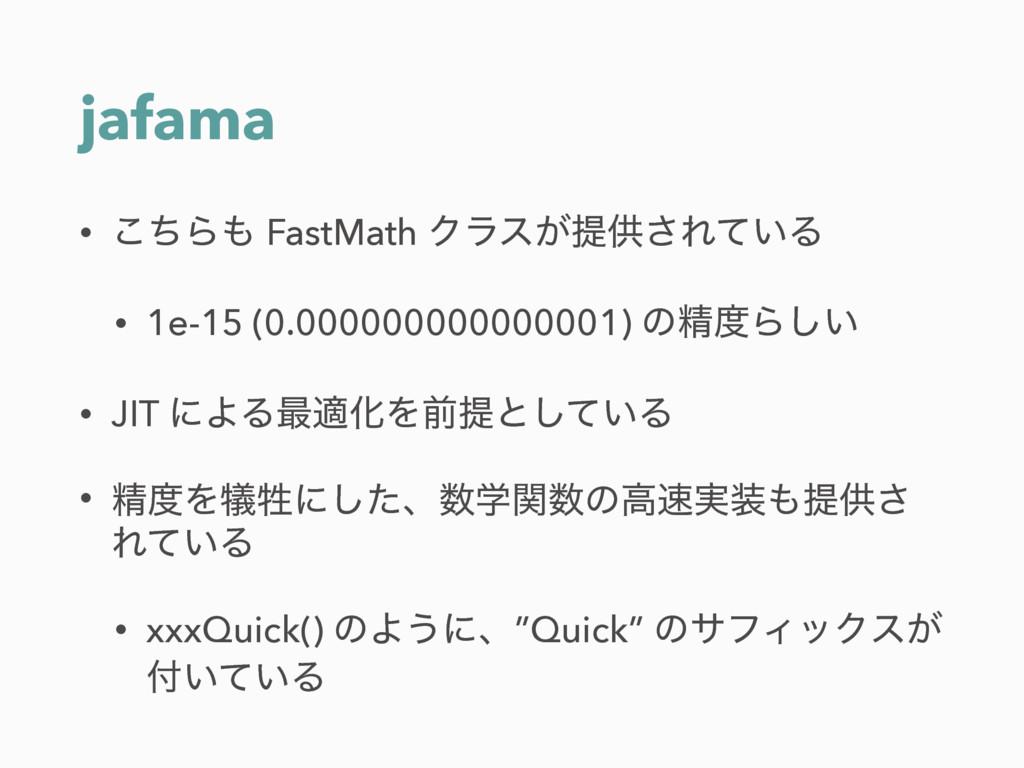 jafama • ͪ͜Β FastMath Ϋϥε͕ఏڙ͞Ε͍ͯΔ • 1e-15 (0.0...