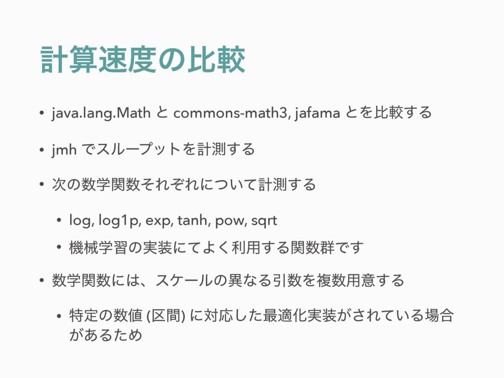 ܭͷൺֱ • java.lang.Math ͱ commons-math3, jafam...