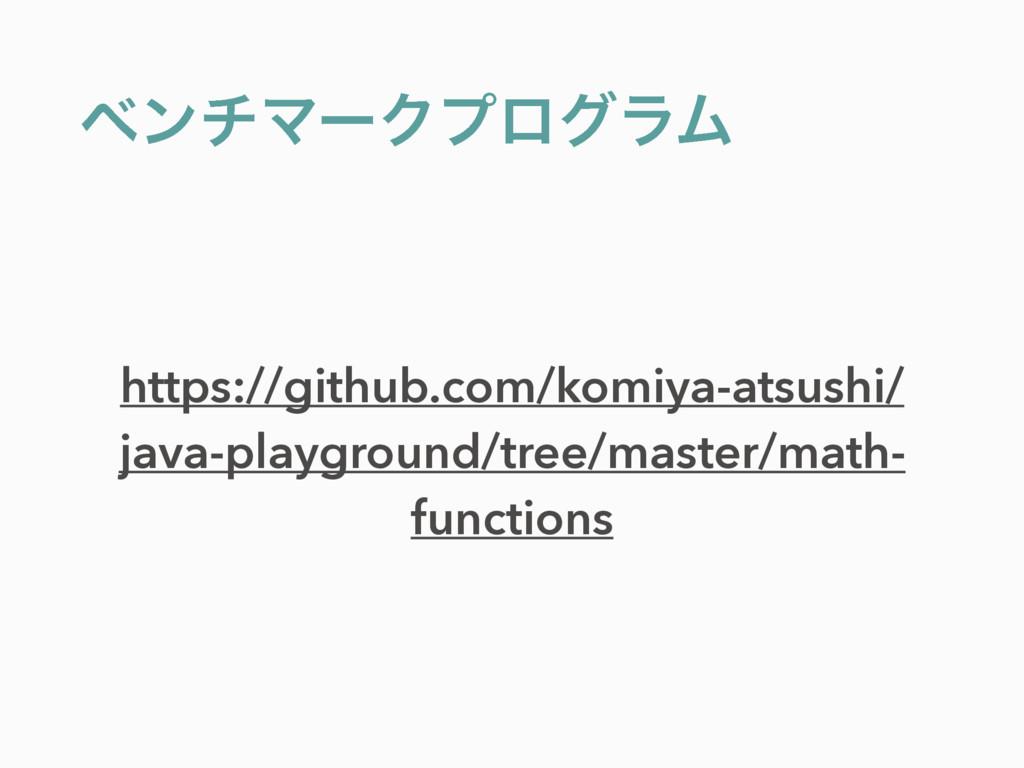 ϕϯνϚʔΫϓϩάϥϜ https://github.com/komiya-atsushi/ ...